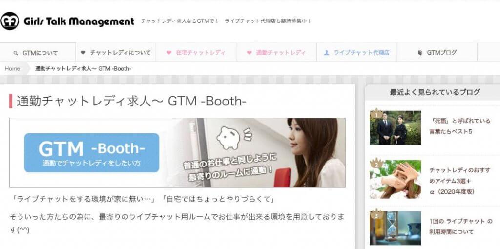 gtmグループ